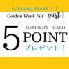 ゴールデンウィークフェア Part-1 -¥5,000で5pointプレゼント-