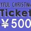 ¥500 チケットプレゼント!