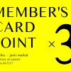 ◇メンバーズカード・3POINTキャンペーン◇